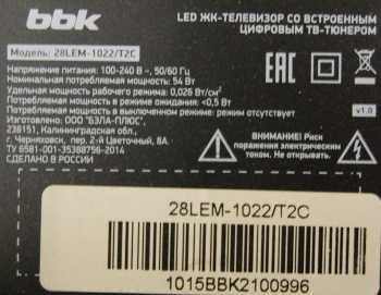 BBK 28LEM-1022/T2C