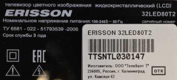 Erisson 32LED80T2