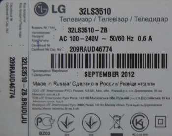 LG 32LS3510-ZB