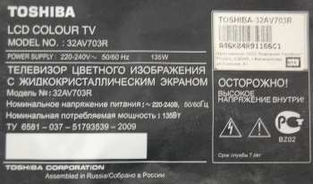 Toshiba 32AV703R