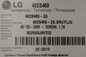 LG 42CS460