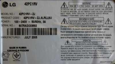 LG 42PC1RV-ZJ