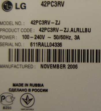 LG 42PC3RV-ZJ