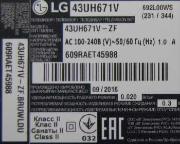LG 43UH671V