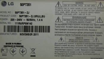 50PT351-ZJ