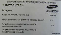 Samsung UE24H4080AU