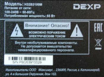 DEXP H32B3100M