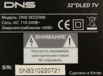 DNS M32DM8