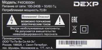 Dexp F40C8000H