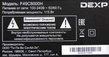 DEXP F49C8000H