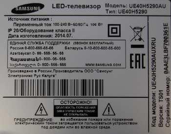 Samsung EU40H5290AU