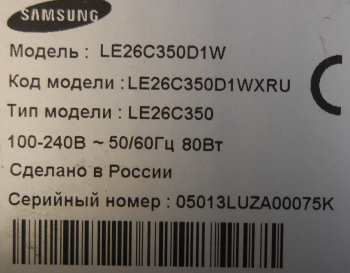 Samsung LE26C350D1W