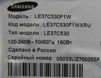 Samsung LE37C530F1W