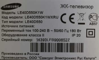 Samsung LE40D550K1W