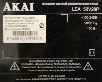 Akai LEA-50V28P