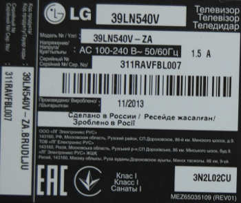 LG 39LN540V-ZA