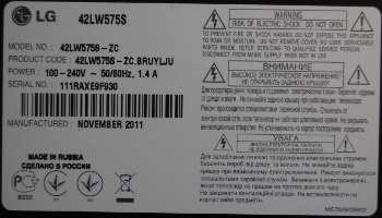 LG 42LW575S-ZC