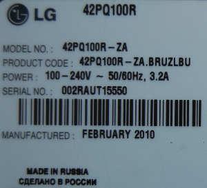LG 42PQ100R-ZA