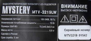 Mystery MTV-3219LW