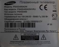 Samsung PS43D450A2WXRU