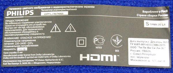 Philips 40PFL3107H_60