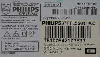 телевизор Philps 37PFL5604H/60