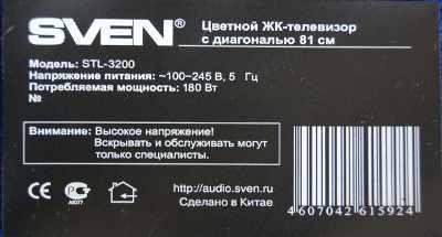 Sven STL-3200
