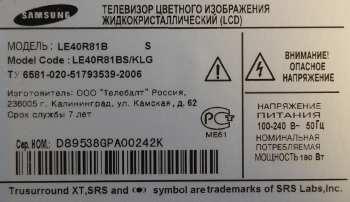 Samsung LE40R81BS/KLG