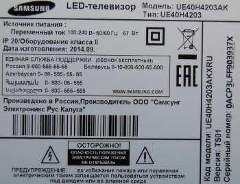 Samsung UE40H4203AK