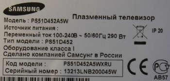 телевизор Samsung PS51D452A5W
