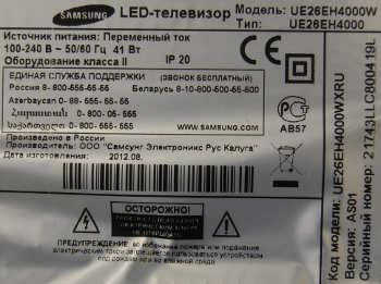 Samsung UE26EH4000W