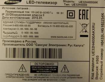 Samsung UE32H4000AK
