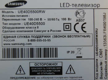 Samsung UE40D5500RW