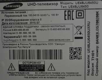 Samsung UE48JU6450U