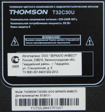 T32C30U