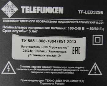 Telefunken TF-LED32S6