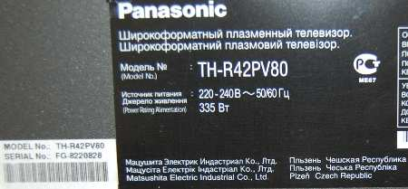 Panasonic TH-R42PV80