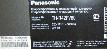 Panasonic TH-R42PV80