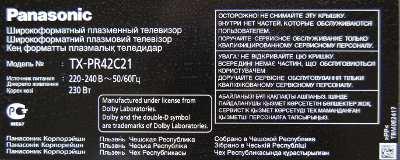 Panasonic TX-PR42C21