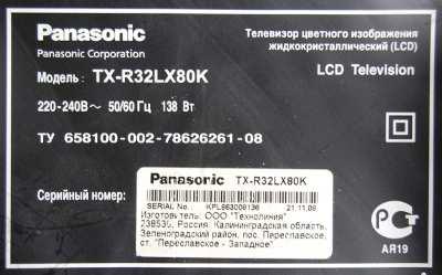 Panasonic TX-R32LX80K