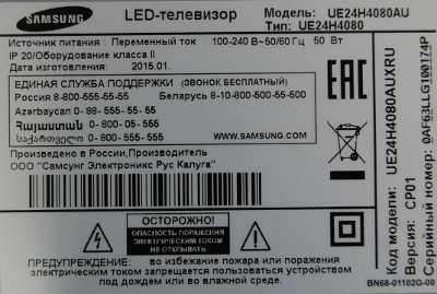 от телевизора Samsung UE24H4080AUXRU