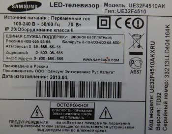 Samsung UE32F4510AK
