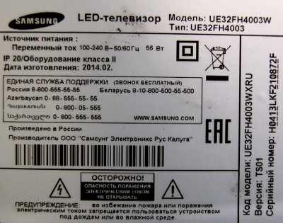 Samsung UE32FH4003W