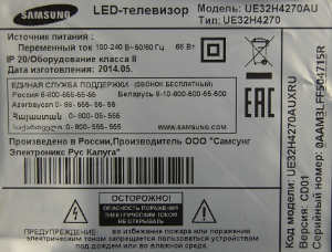 Samsung UE32H4270AU