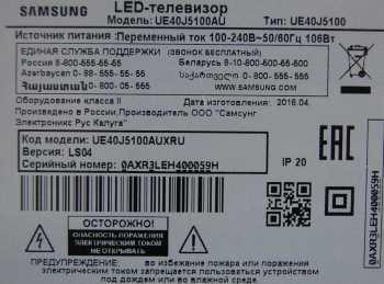 Samsung UE40J5100AU