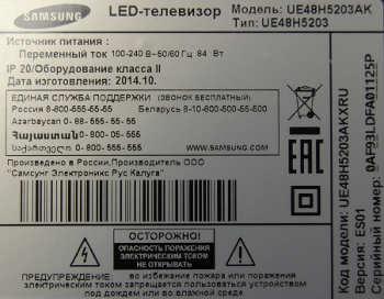 Samsung UE48H5203AK