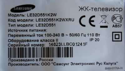 Samsung LE32D551K2WXRU