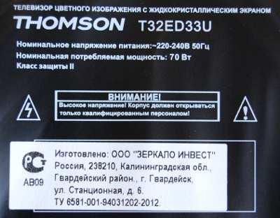 Thomson T32ED33U