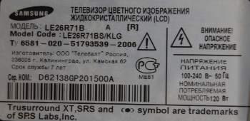 Samsung LE26R71B