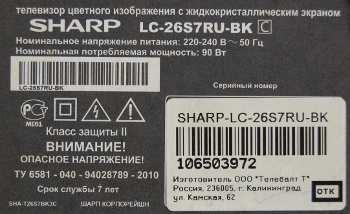Sharp LC-26S7RU-BK